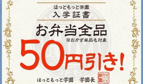 【ほっともっとクーポン】公式ラインで50円引き&MyHottoMottoで150円引き