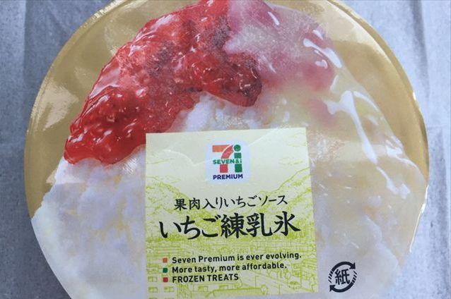 いちご練乳氷(セブンイレブン)を食べてみた【感想・カロリー】