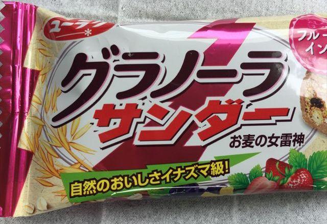 グラノーラサンダーを食べてみた【感想・カロリー】