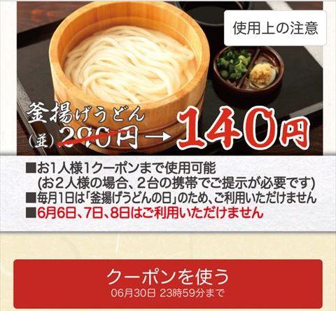 丸亀製麺のクーポンアプリで天ぷら無料・釜揚げうどん半額へ【取得・使用方法】