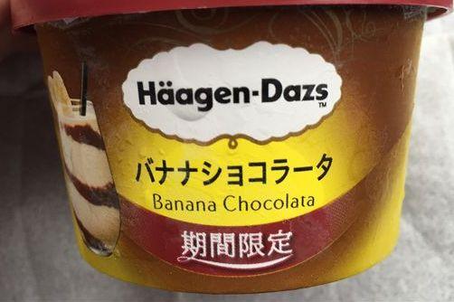ハーゲンダッツ「バナナショコラータ」を食べてみた【感想・カロリー】