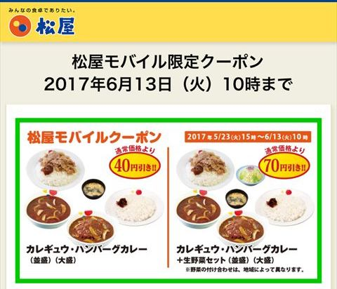【松屋のクーポン】スマホアプリで丼・定食が50円引き!