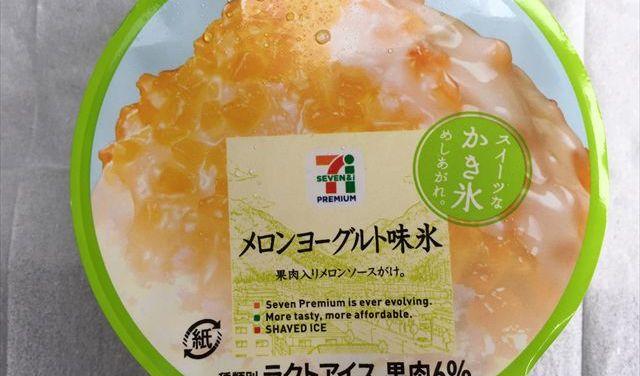メロンヨーグルト味氷(セブンイレブン)を食べてみた【感想・カロリー】