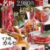 【焼肉きんぐ】食べ放題メニュー・値段・セット内容