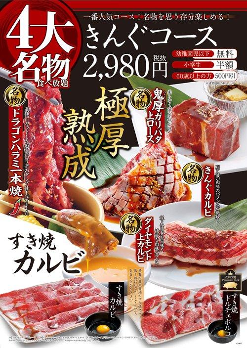 【焼肉きんぐ】食べ放題メニュー・値段・セット内容「2019年3月6日メニュー改定」