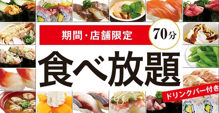 かっぱ寿司で食べ放題開始!【メニュー・価格・実施店舗等まとめ】