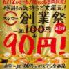 【スシロー創業祭2017】おすし一皿90円セールを実施!【6/12~】