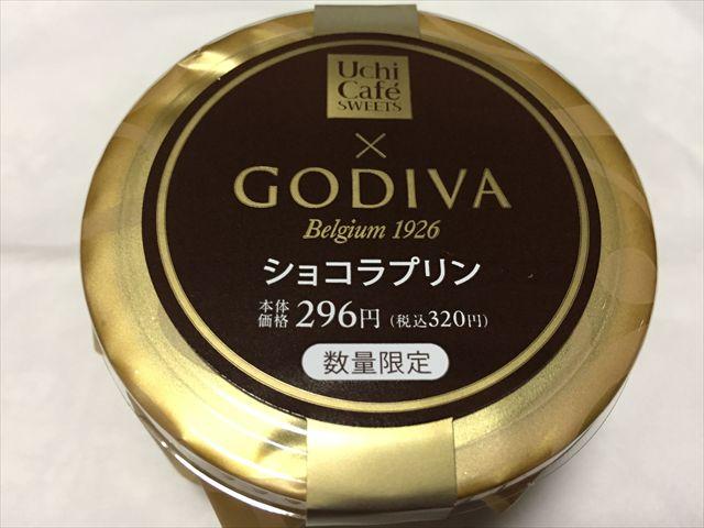 GODIVA ショコラプリン(ローソン)を食べてみた「濃いチョコ風味」【感想・カロリー】
