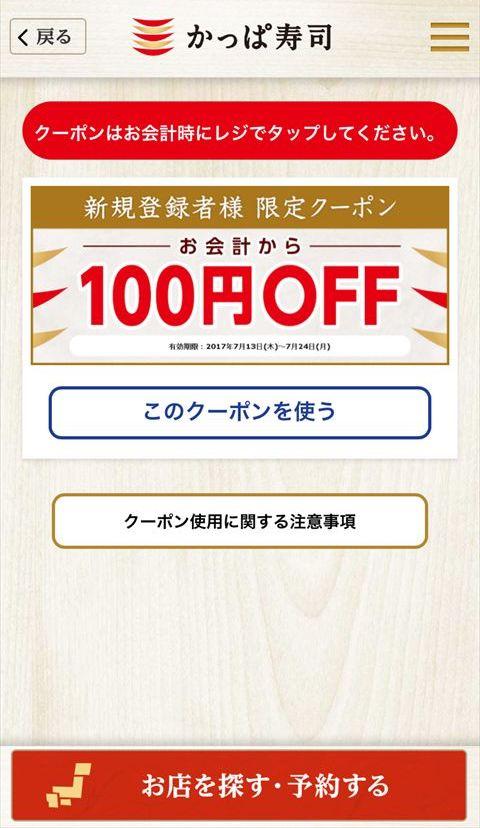 かっぱ寿司のクーポン| ライン・スマホアプリで100円引き!【入手方法・使い方】