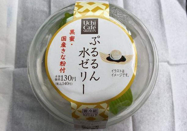 ローソンの「ぷるるん水ゼリー」を食べてみた【感想・カロリー】