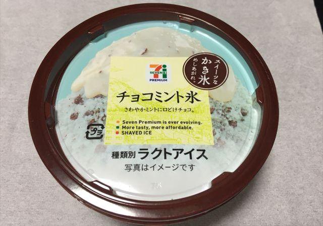 チョコミント氷(セブンイレブン)を食べてみた【感想・カロリー】
