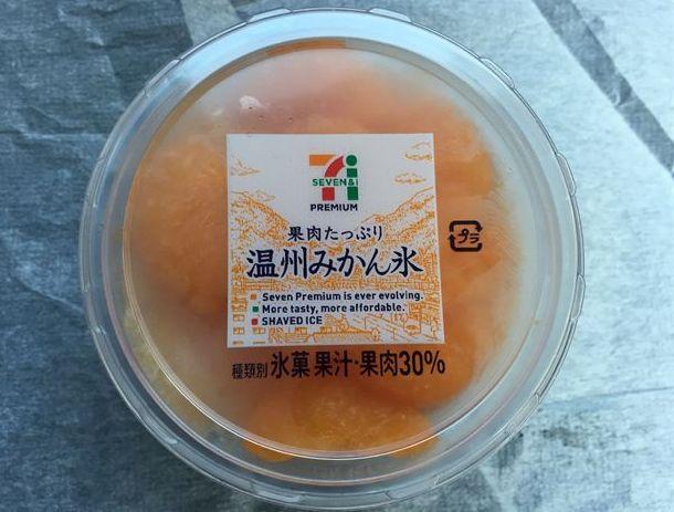 温州みかん氷(セブンイレブン)を食べてみた【感想・カロリー】