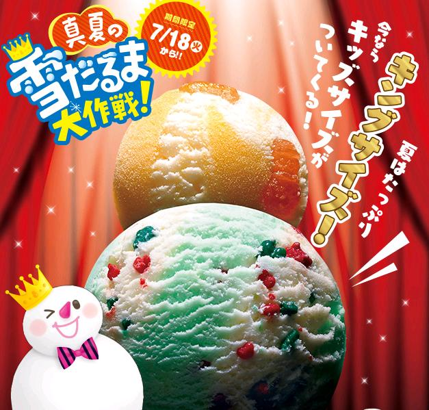 31(サーティワン)で真夏の雪だるま大作戦!(2017)を実施【実施期間・値段等】
