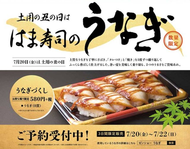はま寿司のうなぎ寿司(2018)|価格・予約方法【土用の丑の日】