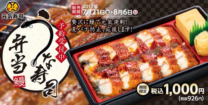 元気寿司のうな寿司弁当(うなぎ)2017|価格・予約・持ち帰り方法