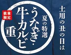 はま寿司が「うなぎ・牛カルビ重」を限定販売|価格・予約方法【土用の丑の日】