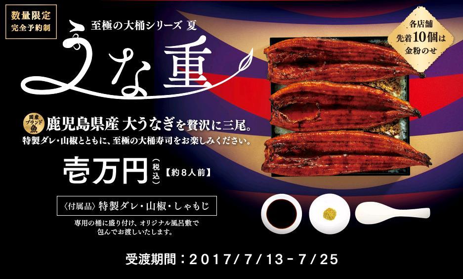 かっぱ寿司のうなぎ(2017)|価格・予約方法「1万円のうな重を販売!」