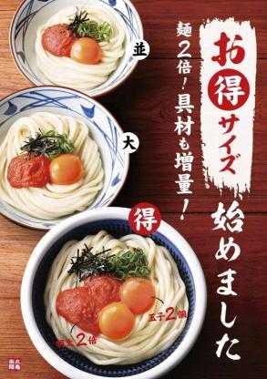 丸亀製麺で「得サイズ」の販売開始【麺2倍・具材1.5倍以上の特盛り!】