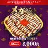 かっぱ寿司のうなぎ|価格・予約方法「1万円のメガうなぎいくらちらしを販売」