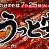 西友(SEIYU)のうなぎ2018|種類・価格・ネット購入方法【土用の丑の日】