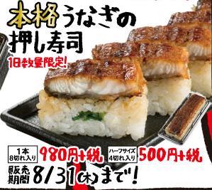 スシローが「うなぎ寿司」を限定販売|価格・予約方法【土用の丑の日】