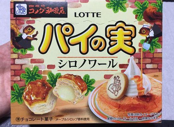 「パイの実 コメダ珈琲店シロノワール」を食べてみた【感想・カロリー】