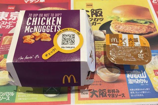 チキンマックナゲットの新味「大阪お好みマヨソース」を食べてみた【感想・カロリー】