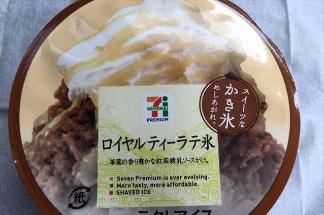 ロイヤルティーラテ氷(セブンイレブン)を食べてみた「ミルクティー味」【感想・カロリー】