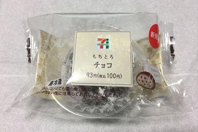セブンイレブンの「もちとろチョコ」を食べてみた【感想・カロリー】
