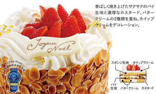 ファミリーマートのクリスマスケーキ2019|種類・予約期限