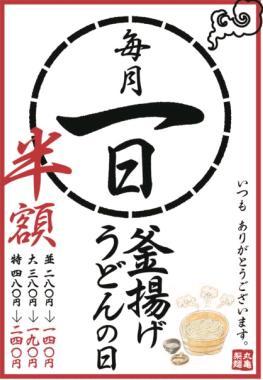 丸亀製麺「クーポン」「釜揚げうどんの日」等割引まとめ「うどん半額・天ぷら無料」
