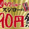 スシローが「90円祭」を実施!「100円のおすしが90円へ!」【9/25~】