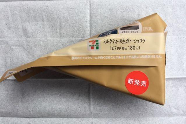 セブンイレブンの「ミルクティーの生ガトーショコラ」を食べてみた【カロリー・感想】
