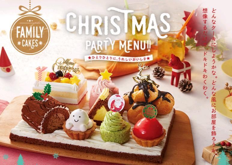 イオンのクリスマスケーキ(2019)|価格・種類・予約特典