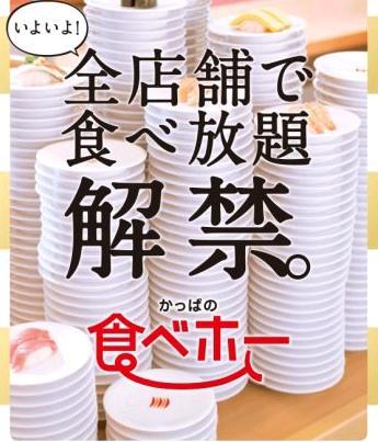 「かっぱの食べホー2018」かっぱ寿司全店で食べ放題|値段・予約・メニュー等