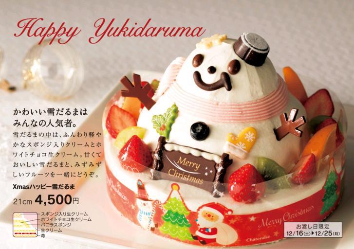 ケーキ屋・洋菓子屋のクリスマスケーキ2019|価格・種類等