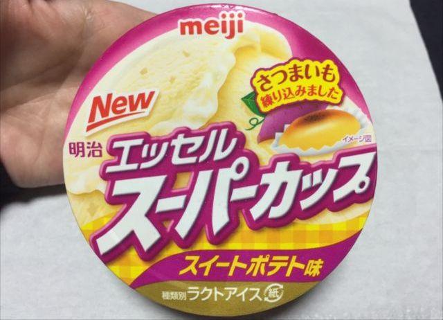 「スーパーカップ スイートポテト味」を食べてみた【感想・カロリー】