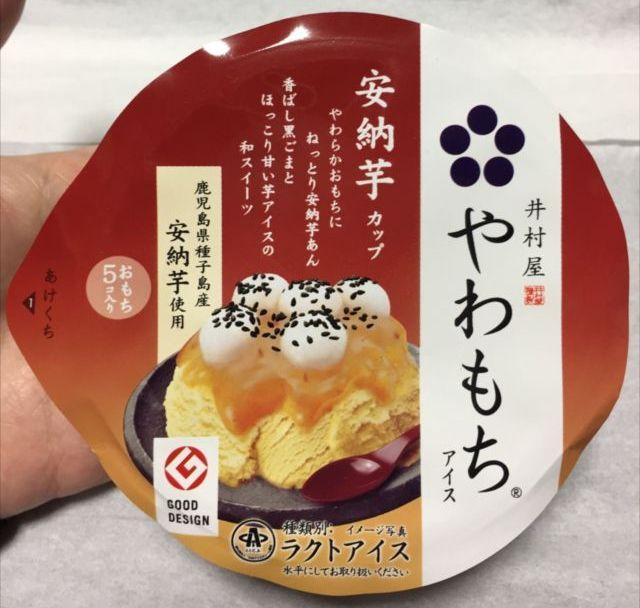 やわもちアイス安納芋(井村屋)を食べてみた【感想・カロリー】