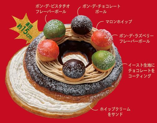 ミスタードーナツのクリスマスドーナツ2017|種類・価格・カロリー等