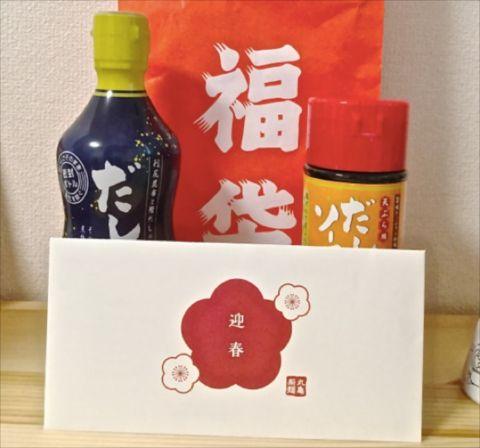 丸亀製麺の福袋2019は「値段以上のお食事券」入り【種類・中身・販売期間】