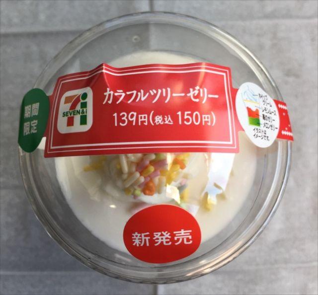 セブンイレブンの「カラフルツリーゼリー」を食べてみた【感想・カロリー】