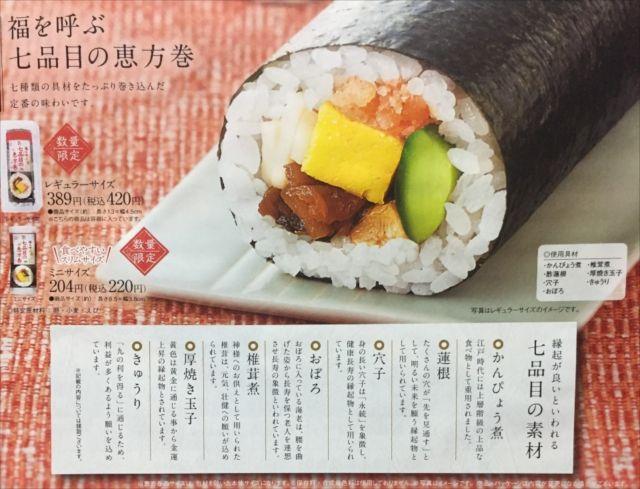 セブンイレブン恵方巻(2019)【値段・具材・予約方法等】