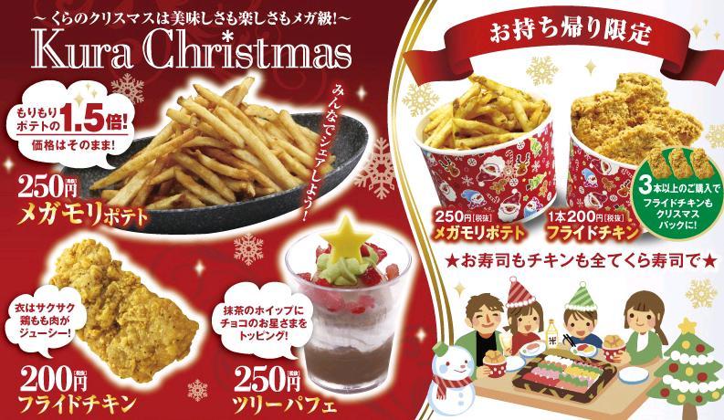 くら寿司がフライドチキン等「クリスマスメニュー」を発売|価格・持ち帰りは?