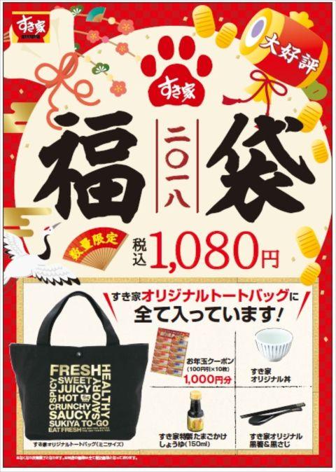 すき家の福袋2018は「オリジナル丼と割引券」入り【中身・予約・販売期間】