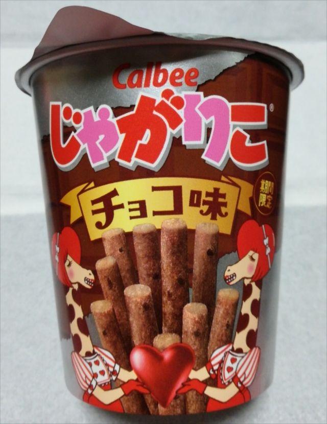 じゃがりこチョコ味を食べてみた「塩味が強め」【感想・カロリー】