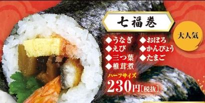 寿司 巻 くら 恵方 恵方巻きの予約ができる人気チェーン店をまとめたよ【2019年】 |