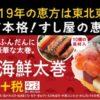 スシローの恵方巻(2019)は「キンパ太巻が美味しそう」|種類・価格・予約等