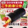 銚子丸の恵方巻(2019)は「本格魚介がたっぷり」|種類・価格・予約等
