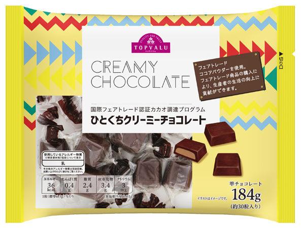 イオンのバレンタイン2019は「限定ブランドチョコ&お手頃チョコ」種類・価格等
