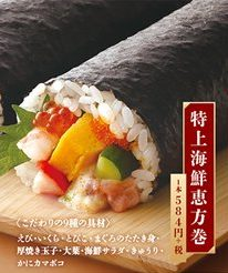 はま寿司の恵方巻(2019)|種類・価格・予約方法等